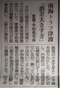 朝日新聞・2012.9.15(南海トラフ津波 誤差大きすぎ宇和島市)