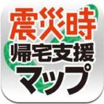 震災時帰宅支援マップ首都圏版2012-13