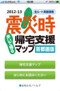 震災時帰宅支援マップ首都圏版2012-13.2