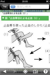 家庭医学館Lite 応急手当編.3