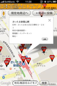 日本全国AEDマップ.3