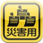 災害用伝言板(Softbank)