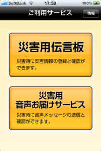 災害用伝言板(Softbank)2
