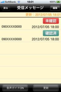 災害用伝言板(Softbank)3