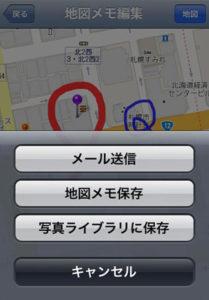 コンビニまっぷ+3