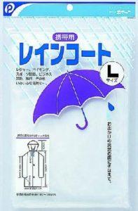 雨カッパ(レインコート)