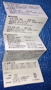 帰宅困難(災害時レスキュー)カード