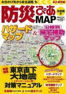 「防災ぴあMAP 首都圏版」 ぴあ株式会社発行