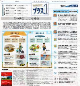 日経新聞 NIKKEIプラス1