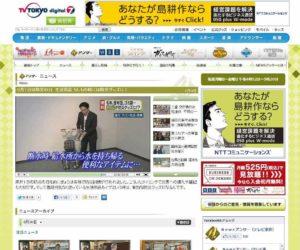 テレビ東京のホームページにも
