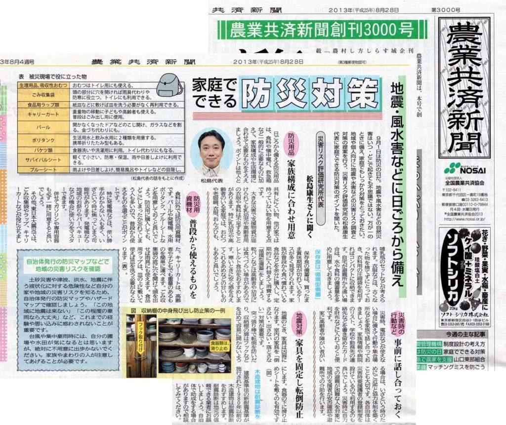 農業共済新聞20130828