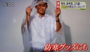 ゴミ袋を雨カッパ