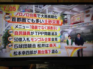 テレビ朝日の「グッドモーニング」