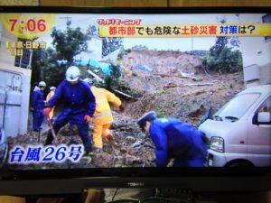 台風26号の被害