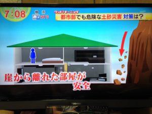 出典:TV朝日~崖から離れた部屋に移動する方がより安全