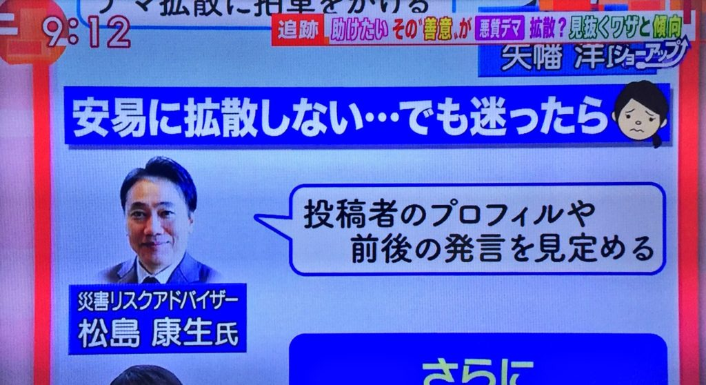テレビ朝日・モーニングショー